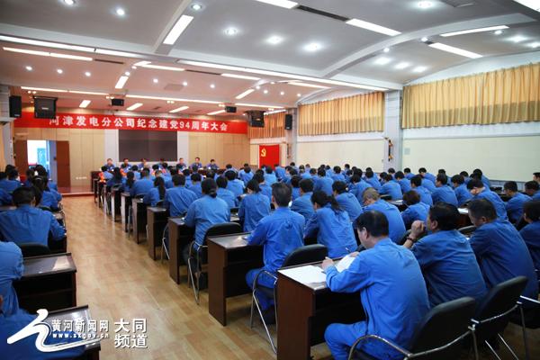 河津发电分公司隆重召开纪念建党94周年大会